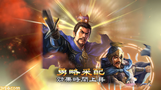 Romance of the Three Kingdoms XIII Headed to the Switch This March in Japan | Switch Player
